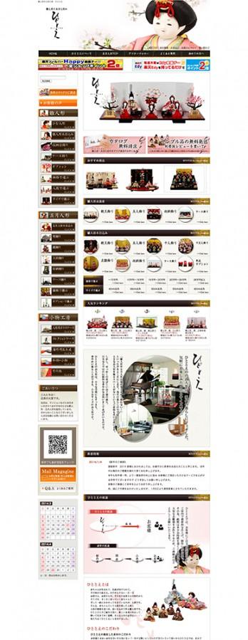 【楽天市場】雛人形の人形工房ひととえ-2014-09-08-15-39-08
