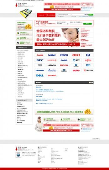 価格最安値に挑戦。リサイクルトナーの日本トナー_日本トナー-2014-09-08-15-31-47