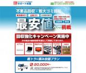 リサイクル品の高価買取+不用品の安価回収の便利屋サポート本舗-2014-09-08-15-02-27