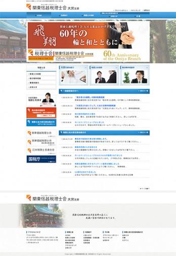 関東信越税理士会大宮支部|あなたの暮らしのそばにある関東信越税理士会大宮支部-2014-09-12-19-15-11