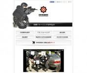 田村装備開発トレーニングお申込み-2014-09-08-14-40-12