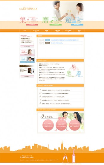 恋カレ♪恋愛カレッジカレトナーラ-CARETONARA-2014-09-08-14-10-47
