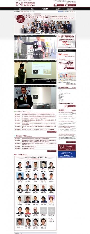 埼玉-異業種交流会-BNI-彩(さい)チャプター-2014-09-08-14-19-06