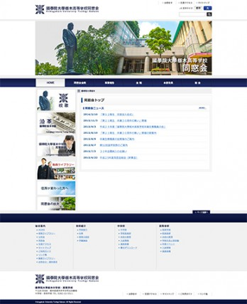 國學院大學栃木高等学校・同窓会-2014-09-08-15-59-21