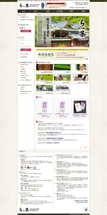 徳川家康公のらっ茶-2014-09-08-15-42-55