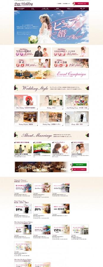 ピュア婚---静岡の結婚式情報サイト_ピュアウェディング-2014-09-08-14-00-01