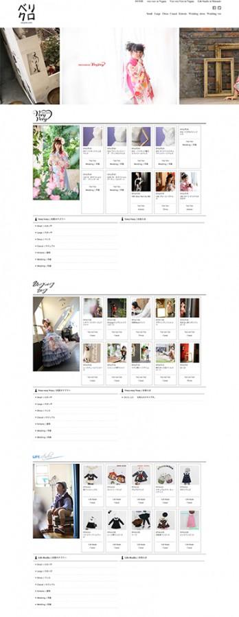 おしゃれな子供服|ベリクロ-_-2014-09-08-13-56-00