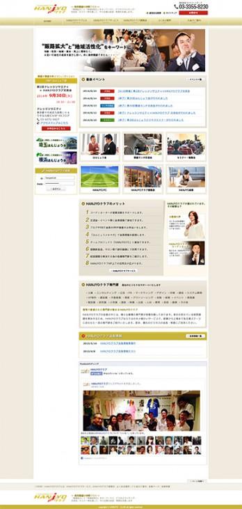 商売繁盛の仲間づくり|HANJYOクラブ-2014-09-08-14-13-47