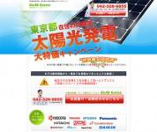 太陽光発電!東京都在住の方限定キャンペーン|株式会社アースグリーン-2014-09-08-14-47-15