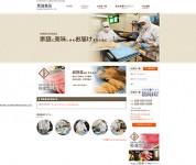栃木県宇都宮にある惣菜の有限会社荒浪食品